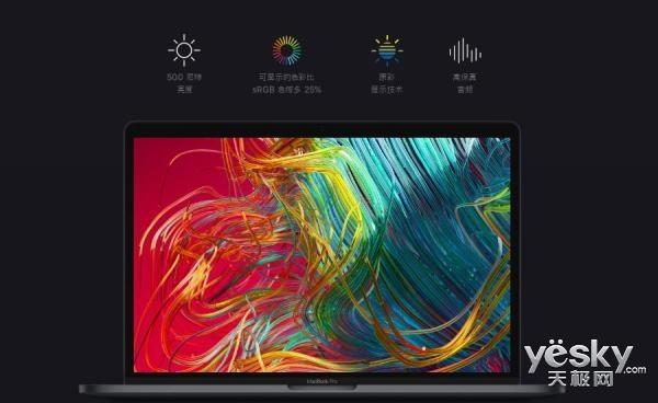 14188元起!新MacBook Pro国行版正式开卖,值得买吗?
