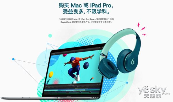 购iPad支Beats耳机,苹果教诲劣惠举动再启动