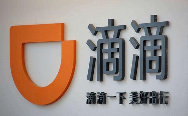 滴滴出行与Booking Holdings达成战略合作获5亿美元投资