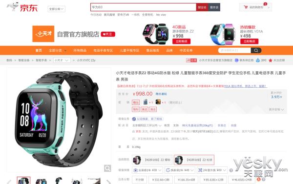 上京东买TA们 北京看海手滑了也不怕