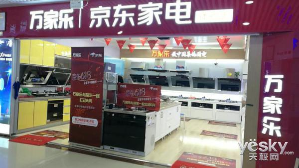 家电品牌与京东共建品牌体验店  无界零售模式初试成绩斐然
