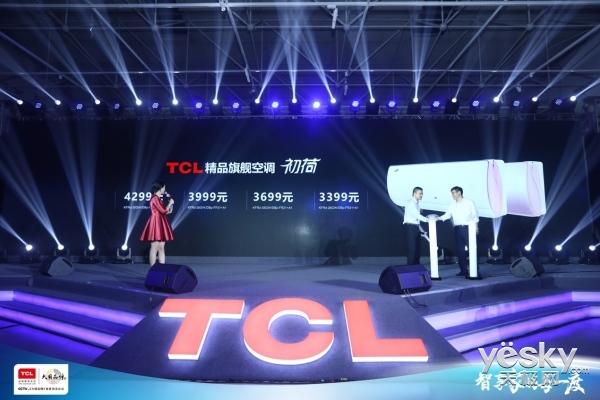 智享家的每一度 TCL空调发布T睿和初荷智能精品