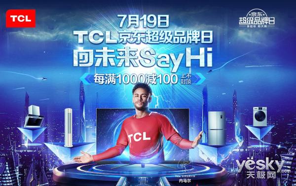 TCL京东超级品牌日 这几款好货你不可不可看