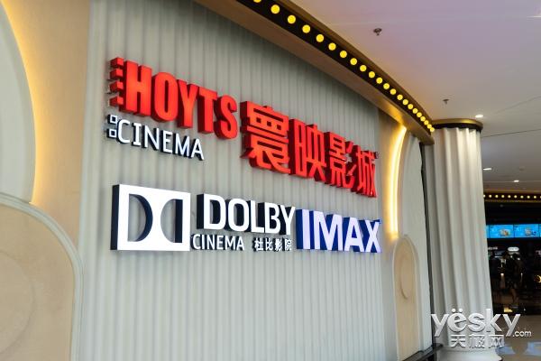 定义更高品质观影体验,杜比影院落户上海首家寰映影城