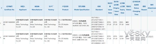 魅族16通过3C认证,将于8月8日正式发布