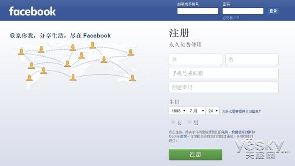Facebook又双����入华,这次是真的!已在杭州成立子公司!