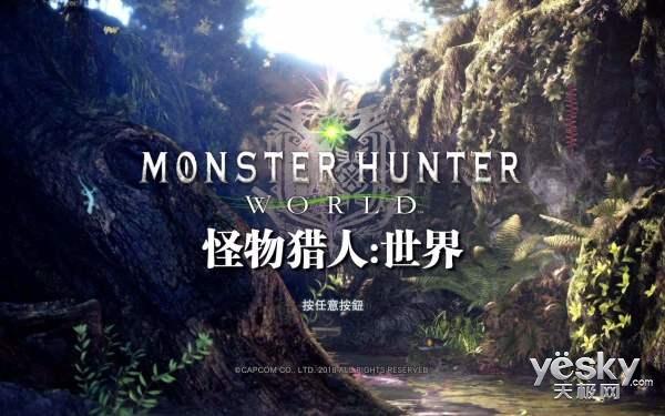 《怪物猎人:世界》PC版到来前,一个合格的猎人如何准备!