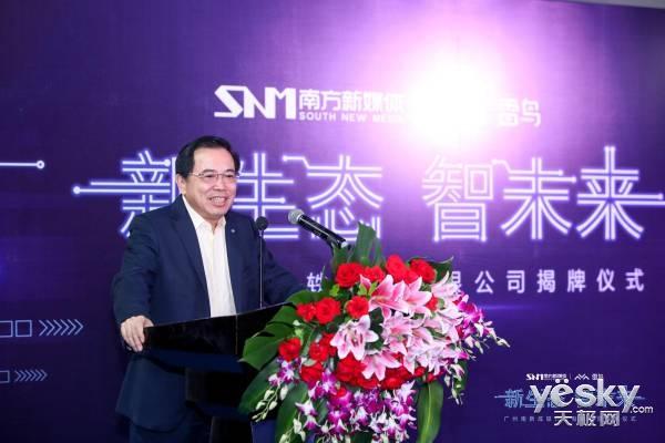 南新成轶的成立标志着重塑互联网电视新格局