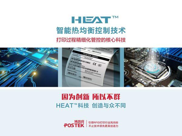 POSTEK发布HEAT™新技术 打印头质保期将延长
