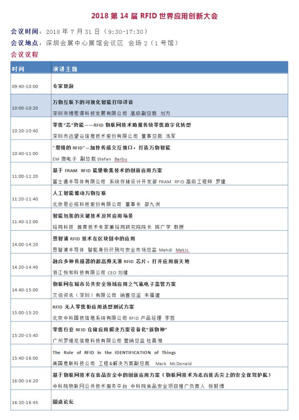 7.31POSTEK博思得与你相约深圳国际物联网展