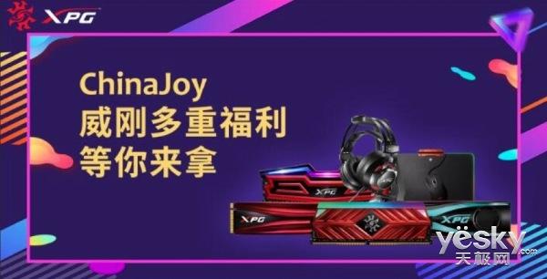 2018 ChinaJoy 不要错过 XPG展位CJ特价限时抢
