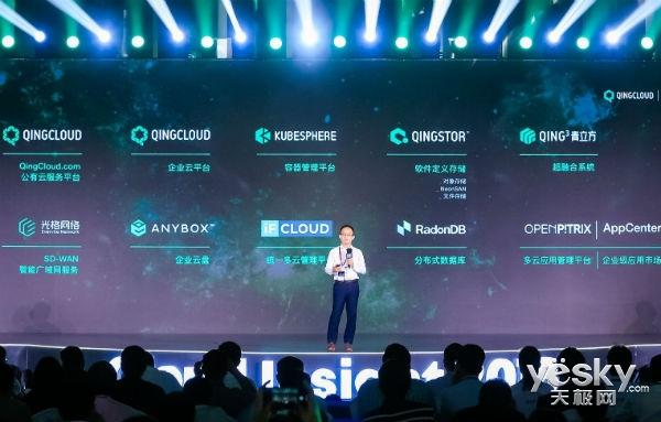 发布7款重磅产品 9大品牌 青云QingCloud想做云上ICT服务商