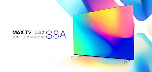 创维30周年纪念版OLED电视S8A