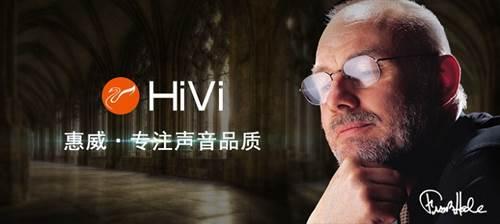 http://www.hivi.com/UploadFiles/main/Images/2016/1/20160114165135.jpg