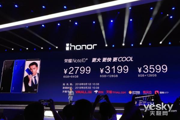 6.95英寸液冷双Turbo定义AI大屏旗舰荣耀Note10,8月1日2799元起售