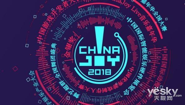 天猫参展ChinaJoy2018,为大家带来哪些惊喜?