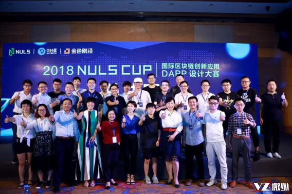 2018NULS杯DAPP大赛落幕 究竟谁拿走了1亿元奖金?