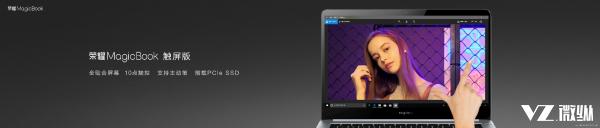 搭载英特尔八代酷睿处理器 荣耀MagicBook 触屏版首发