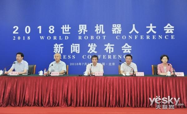 开幕在即 2018世界机器人大会新闻发布会召开