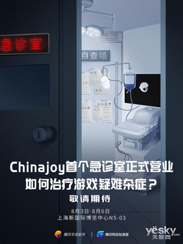 用电脑玩手游,腾讯手游助手亮相ChinaJoy2018