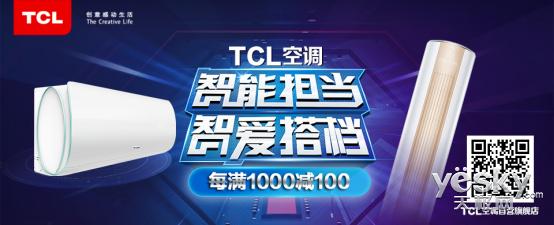 《2018上半年家电网购分析报告》发布 TCL空调获家电网购三项大奖