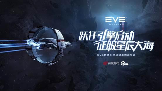 EVE八月发布会海报――深渊空间版本v2