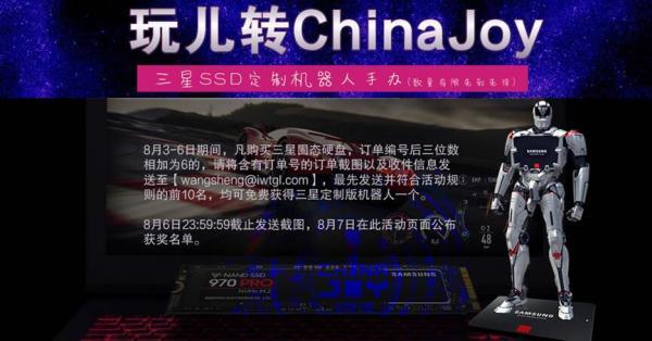 ChinaJoy福利到,三星SSD京东火热促销