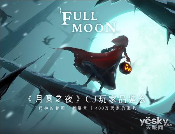 《月圆之夜》首届玩家品鉴会登陆ChinaJoy 全新职业现场曝光