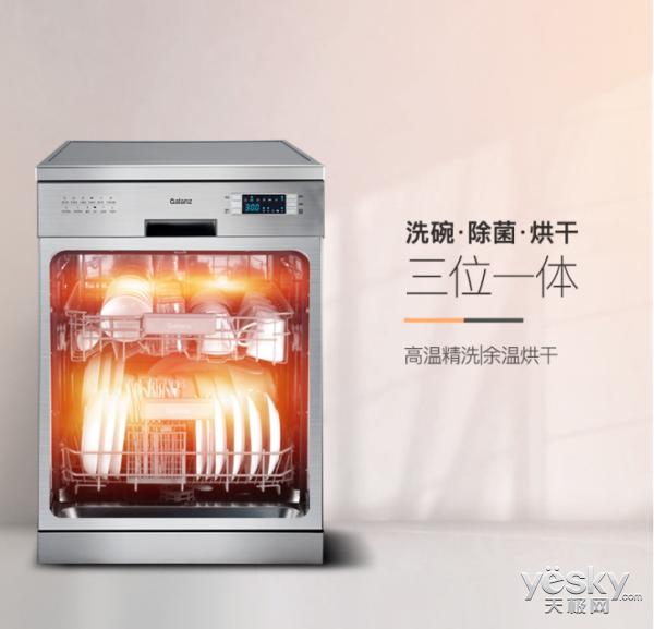产品创新的格兰仕  洗碗机抢占市场制高点