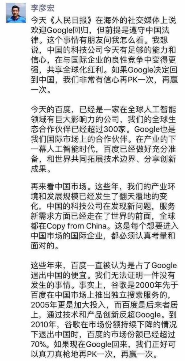 """李彦宏回应""""谷歌返华""""传言:非常有信心再赢一次"""