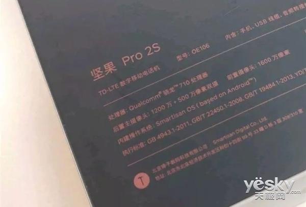 阻击小米8 SE!坚果Pro 2S配置曝光:配骁龙710芯片,8月21日发