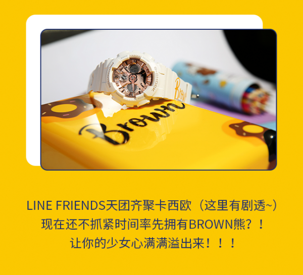 LINE FRIENDS联名系列 | 爱不释手的惊喜