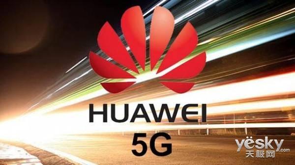 华为5G专利费收取标准曝光:比高通更良心