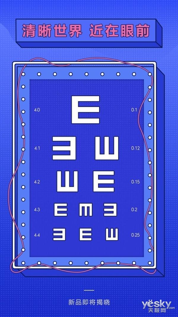 米家发布新品海报:Slogan+配图暗示变色近视眼镜?