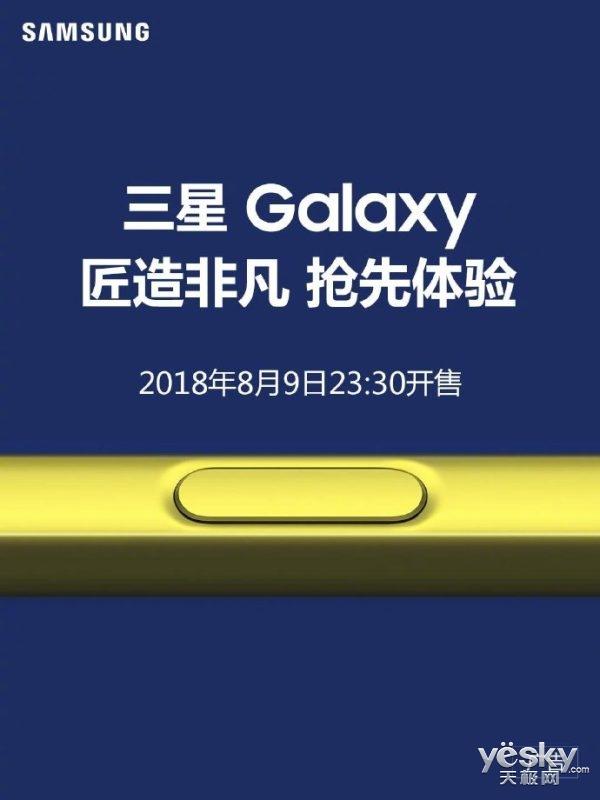 三星官方宣布Galaxy Note9今晚23:30开售,价格成最大悬念