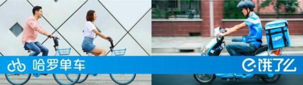 饿了么宣布与哈罗单车深度合作 本地生活服务市场竞争开始
