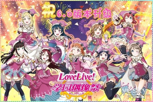 《Love Live! 学园偶像祭》6.0版本升级纪念活动开放