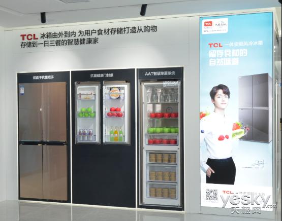 TCL冰箱洗衣机全方位服务  更专注用户健康生活
