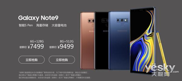 三星Galaxy Note9发布,尝鲜价7499元起多退少不补