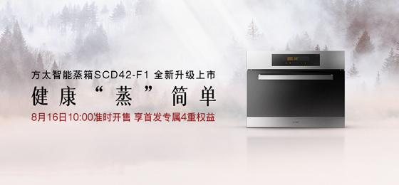 方太蒸箱新品SCD42-F1 大容量有大用处