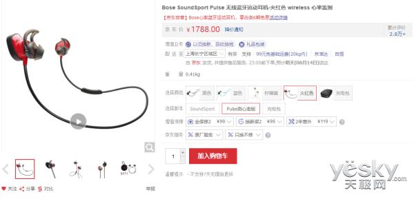 Bose SoundSport Pulse无线运动耳机售价
