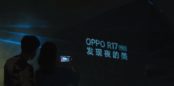 OPPO R17官宣,极光渐变色,主打夜拍功能
