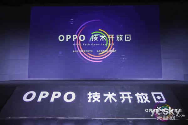 OPPO技术开放日第二期:开放平台满足用户多元化体验需求