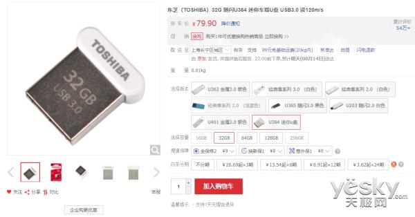 极致轻巧 东芝U364随闪优盘售价79.9元