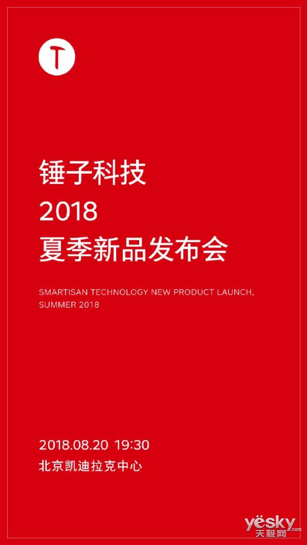 坚果Pro 2S确定8月20日发布,罗永浩将再一次重新定义夏天