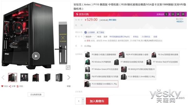 安钛克P110侧透板京东大促 仅售529元