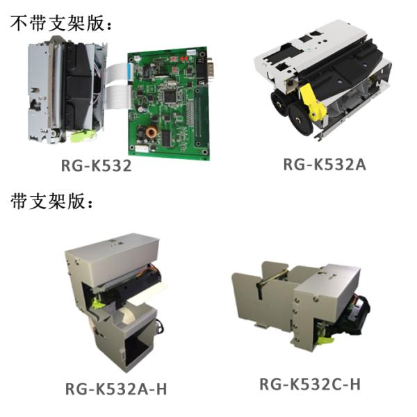 瑞工科技四款票据打印机助力停车领域