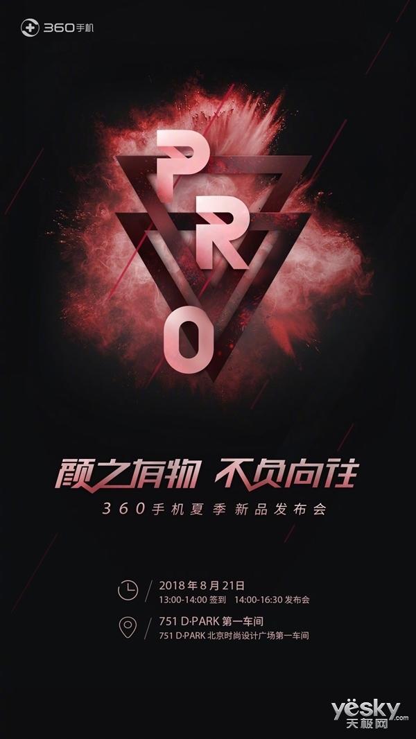 颜值与性能并存,360 N7 Pro将于本月21日发布