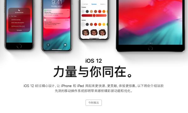 苹果发布iOS 12 Beta 7 仅上线三小时紧急撤回