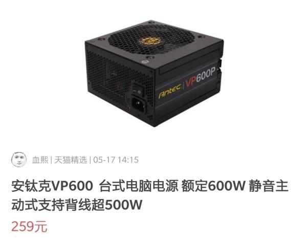 小白用户的性价比之选 安钛克VP600P仅售259元
